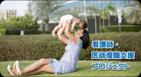 看護師・医師復職支援プロジェクト
