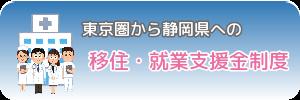 東京圏から静岡県への移住就業支援制度